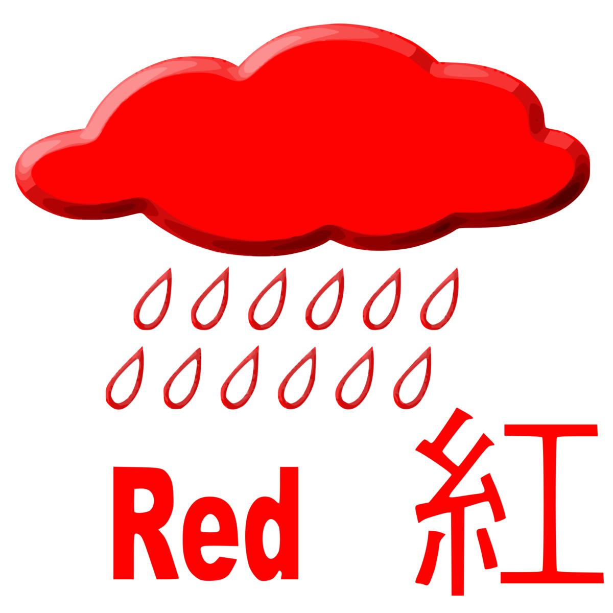 黄雨 紅雨 香港