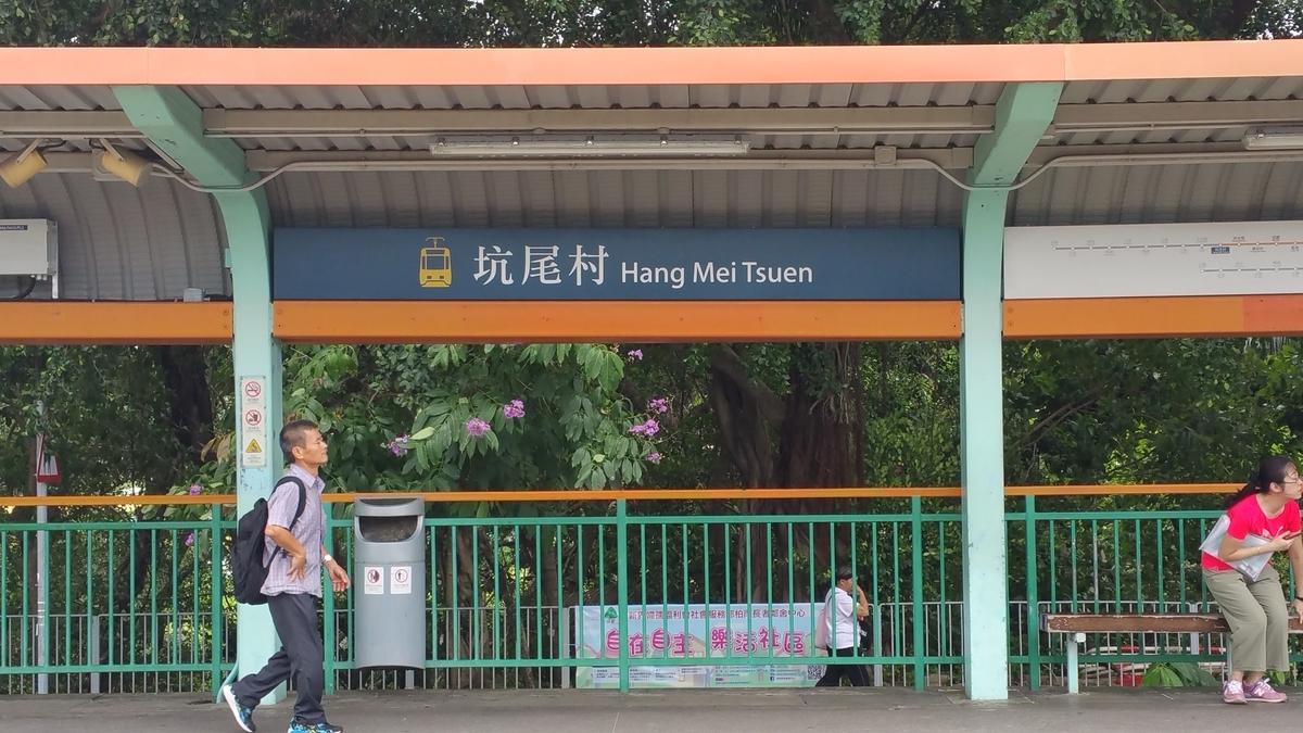 香港 元朗 ラーメン  醤油拉麺 小町