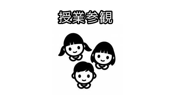香港 授業参観