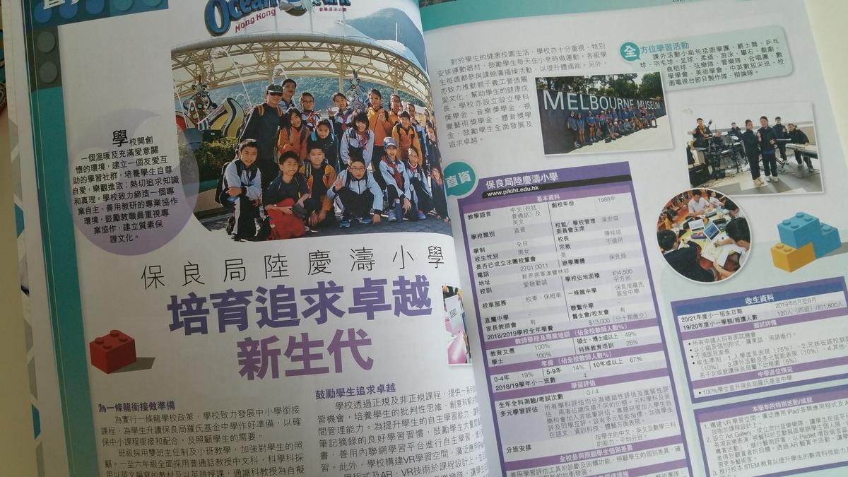 香港 ローカル小学校
