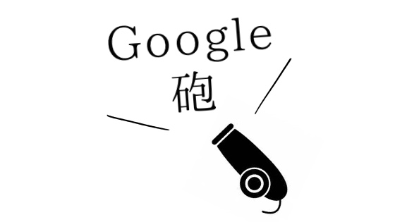 Google 砲 グーグル砲