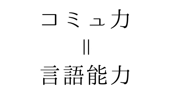 コミュ力 言語力