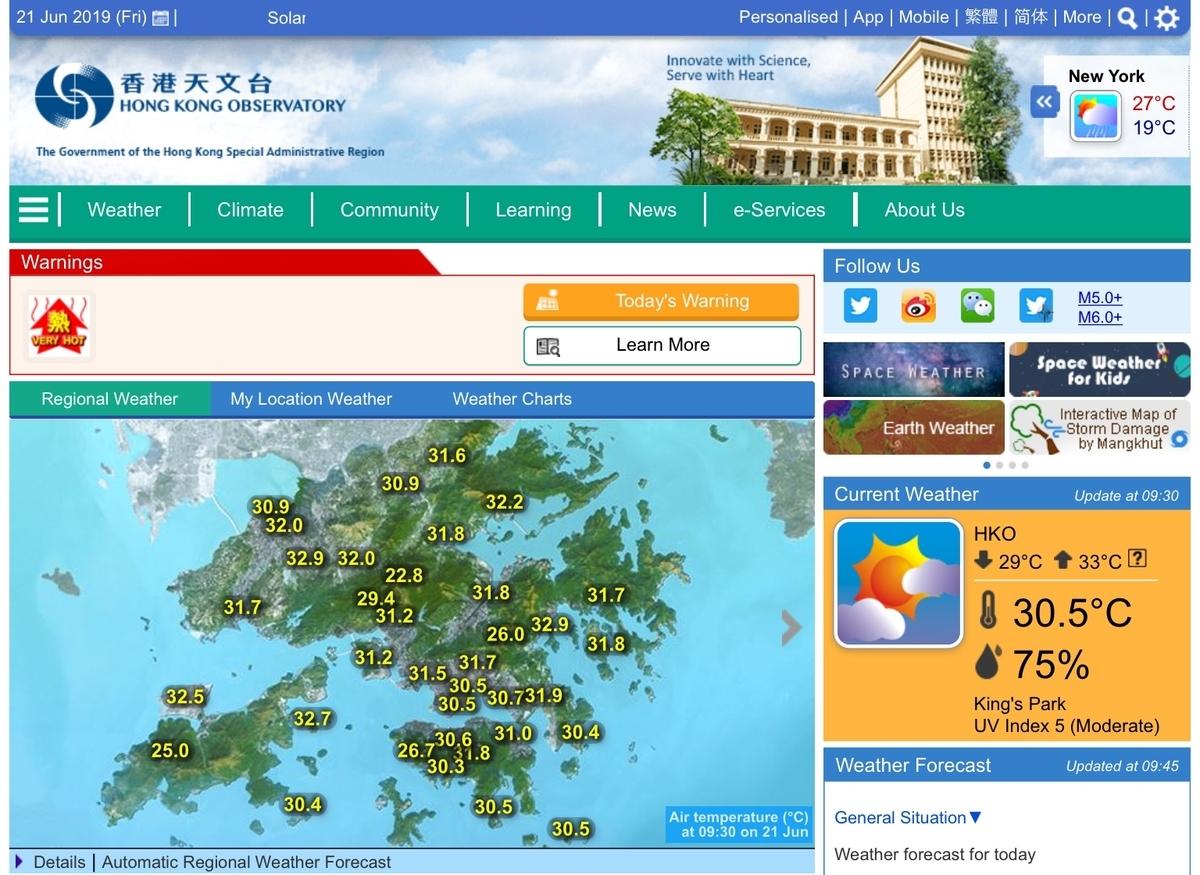 香港 猛暑 警報