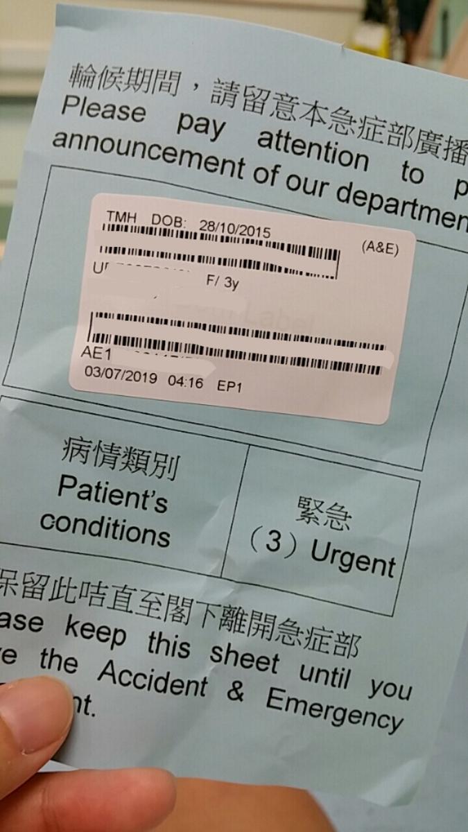 香港 公立病院 夜間