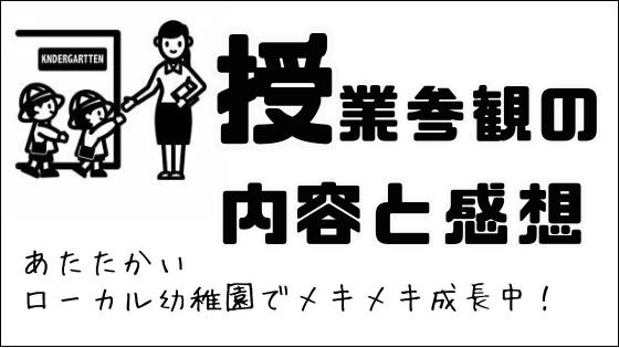 香港 ローカル幼稚園 授業