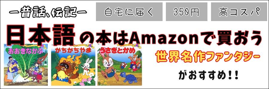 世界名作ファンタジー 香港 日本語 絵本