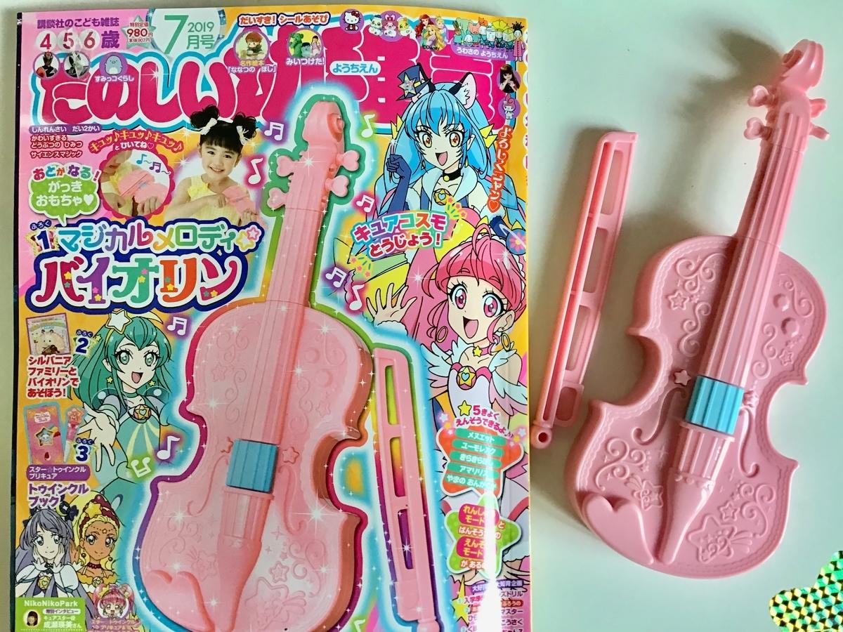 たのしい幼稚園 バイオリン