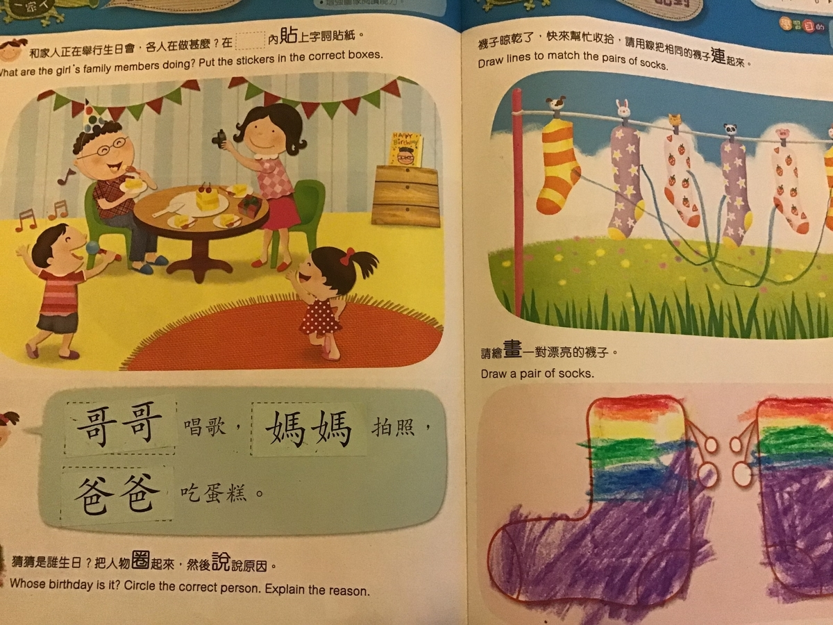 香港 幼稚園