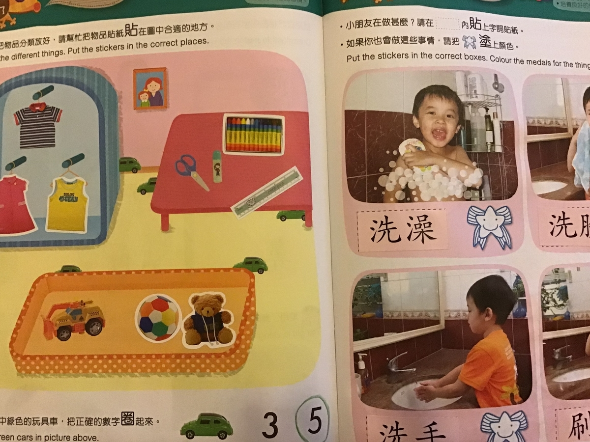 香港 幼稚園宿題