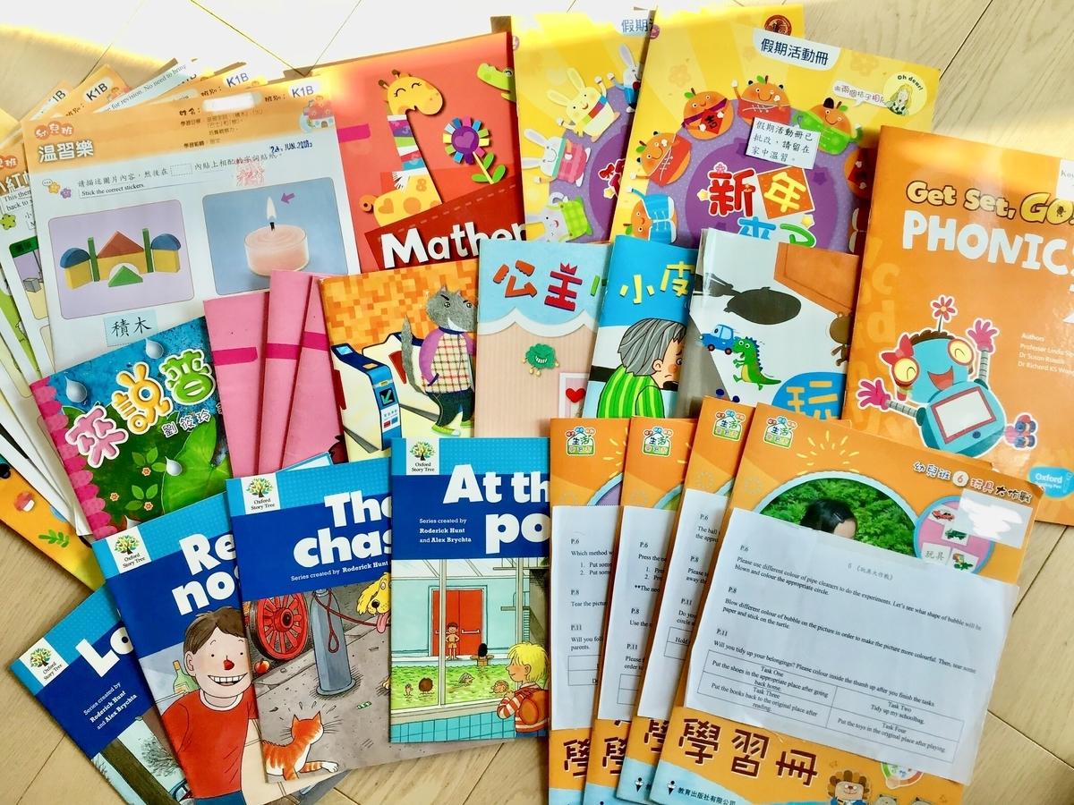 香港 ローカル幼稚園 教材