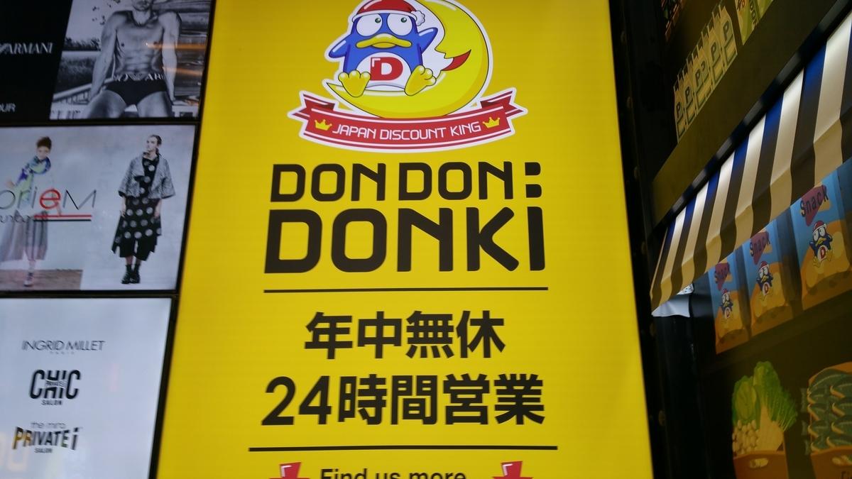 ドンキホーテ 香港 営業時間 場所 ブログ アプリ