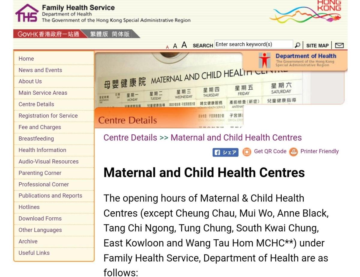 香港 妊婦 母嬰健康院 母子 保健所