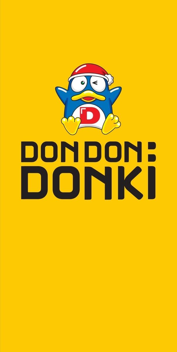 DONKI 香港 アプリ