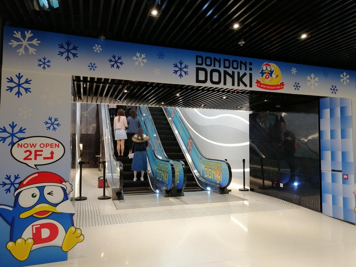 ドンキ 香港 二号店