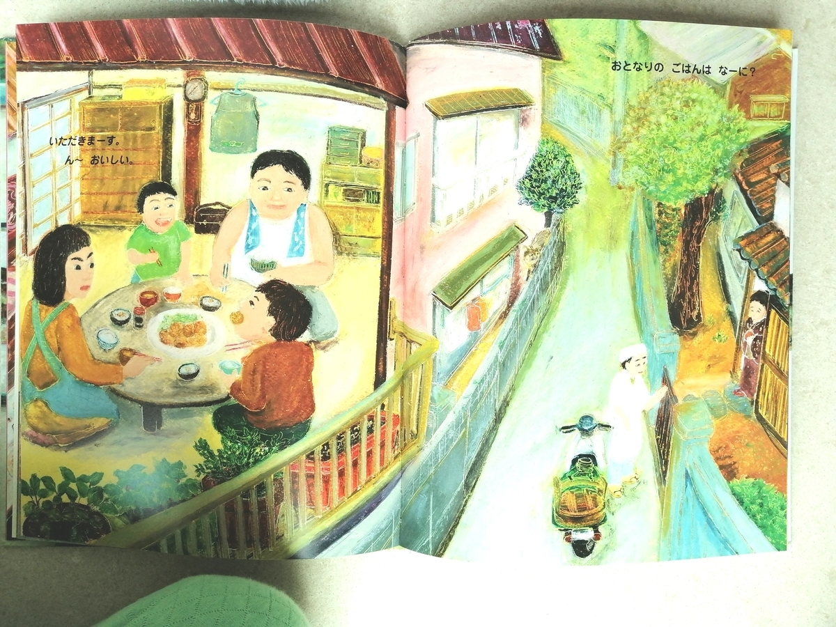 きょうのごはん 日本文化 絵本