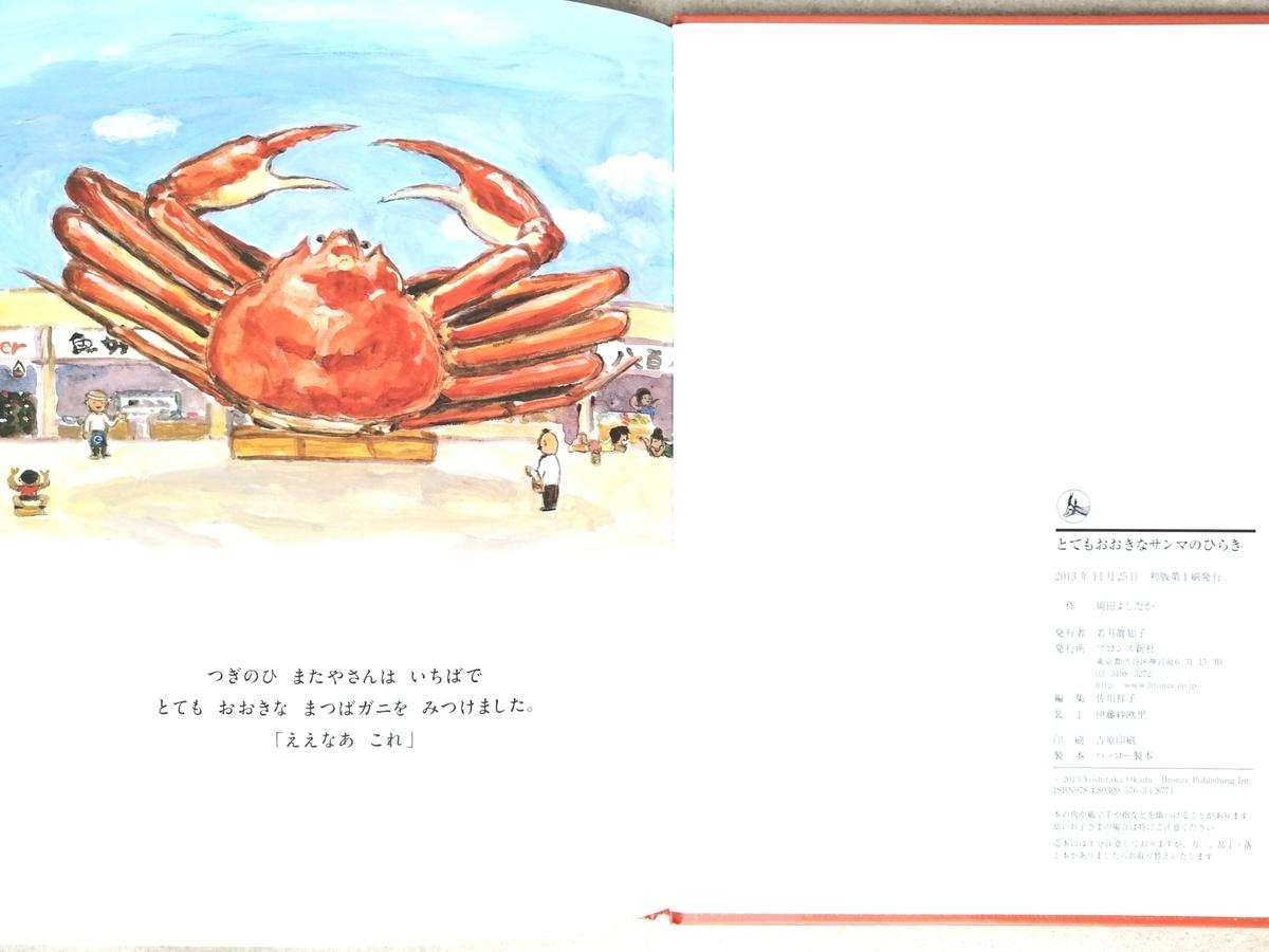 とてもおおきなサンマのひらき 日本文化 絵本