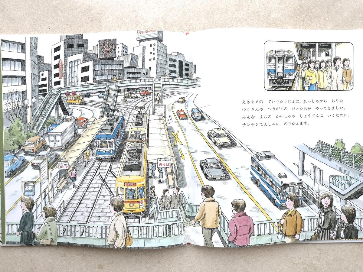 チンチンでんしゃのはしるまち 日本文化 絵本
