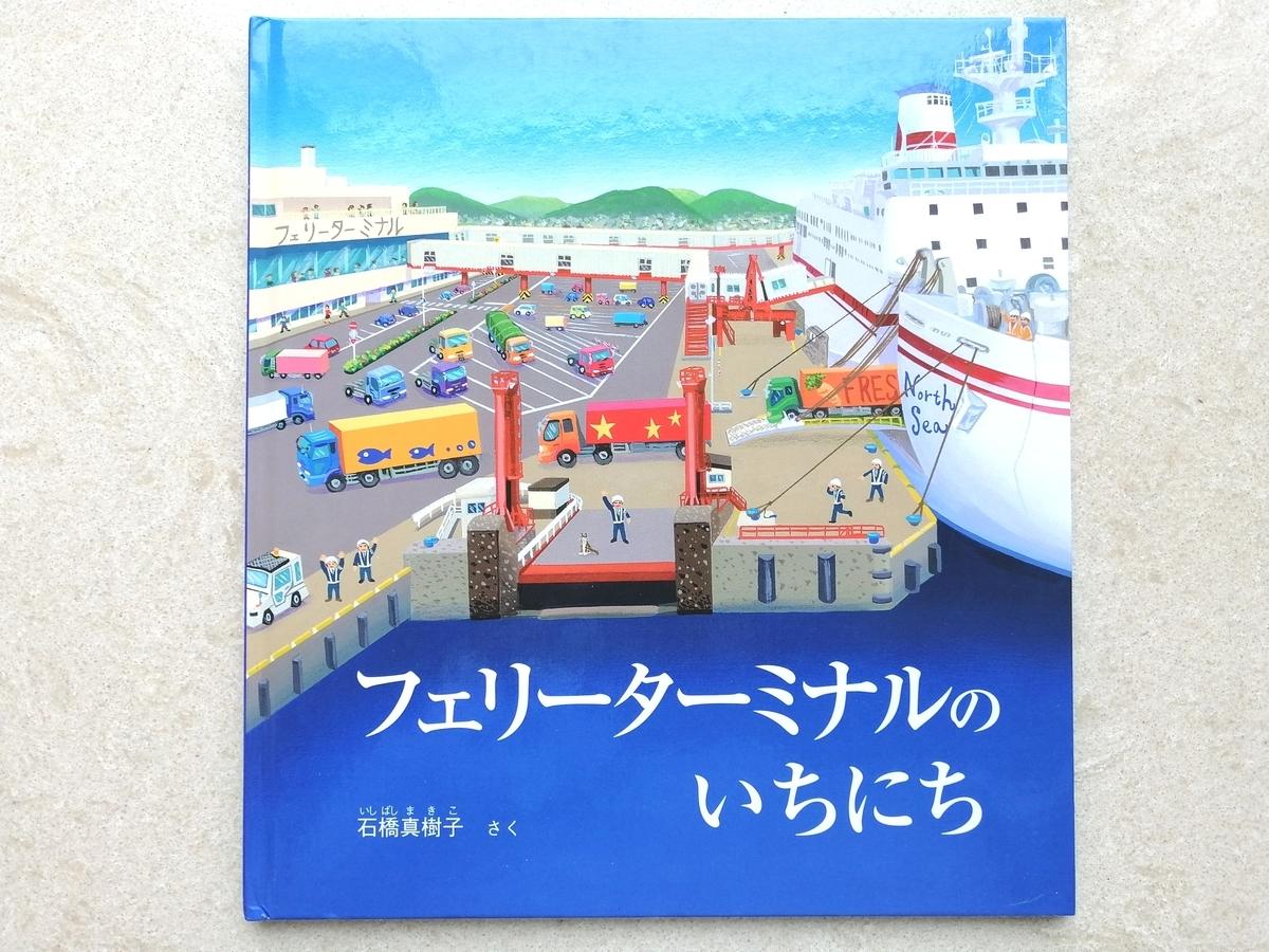 フェリーターミナルの一日 絵本 日本文化