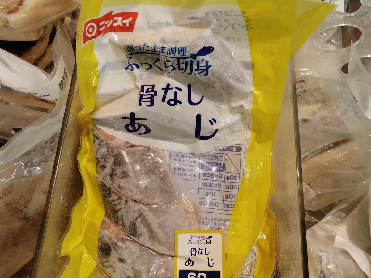 香港 鯵 魚 料理