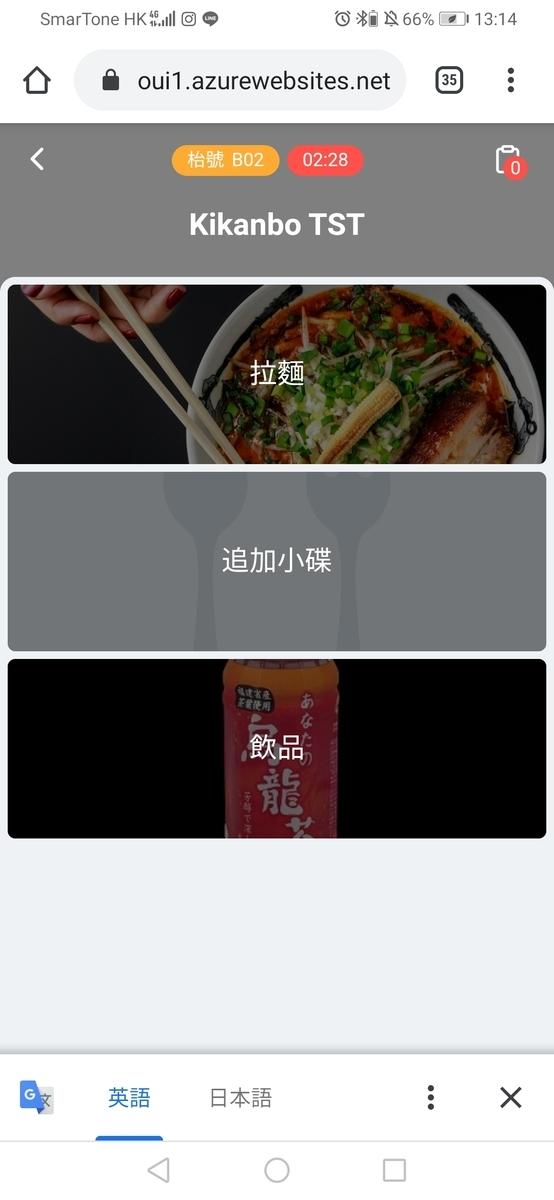 鬼金棒 香港オーダーアプリ