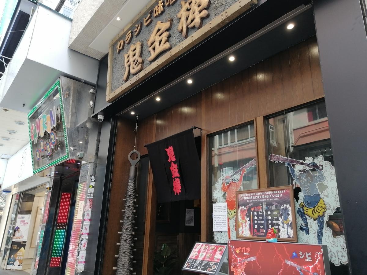 鬼金棒(きかんぼう)香港チムサーチョイ 店
