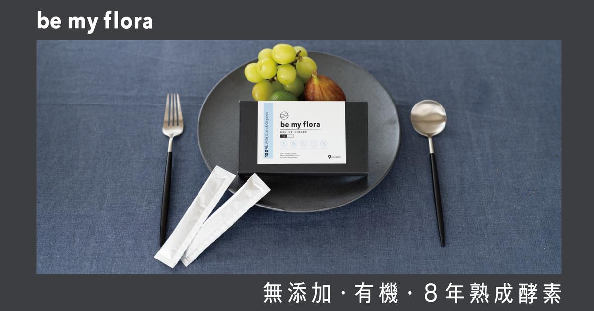 be my flora 香港