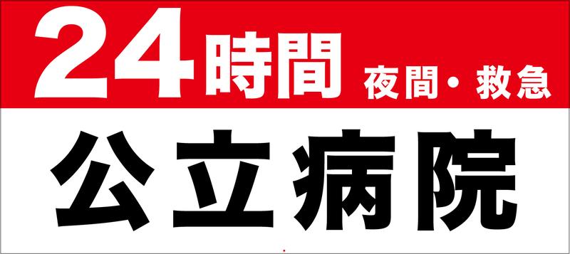24時間 香港 病院 救急外来