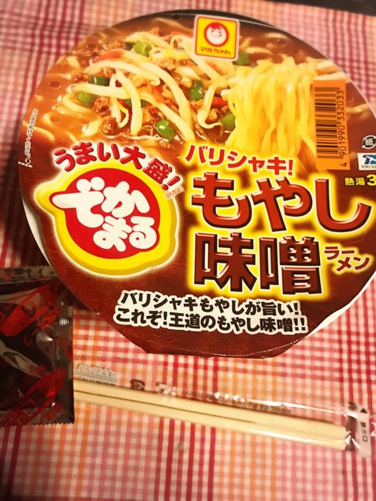 f:id:monmonmon-chan:20170607095035j:plain
