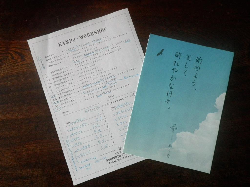 f:id:mono-koto-tukuri:20160921114729j:plain