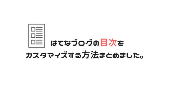 f:id:mono-lvx:20180102224816p:plain