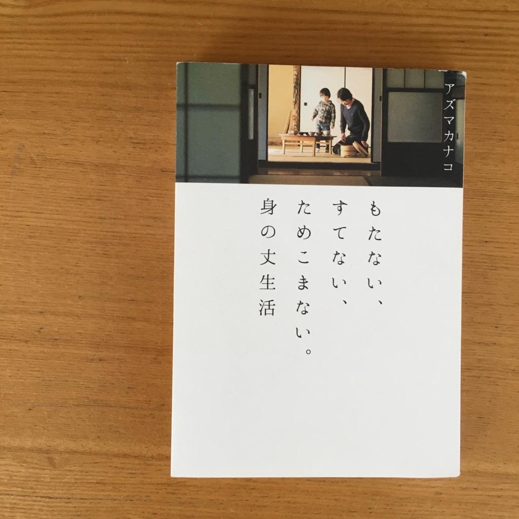 f:id:mono-mono-satomo:20160622143343j:plain
