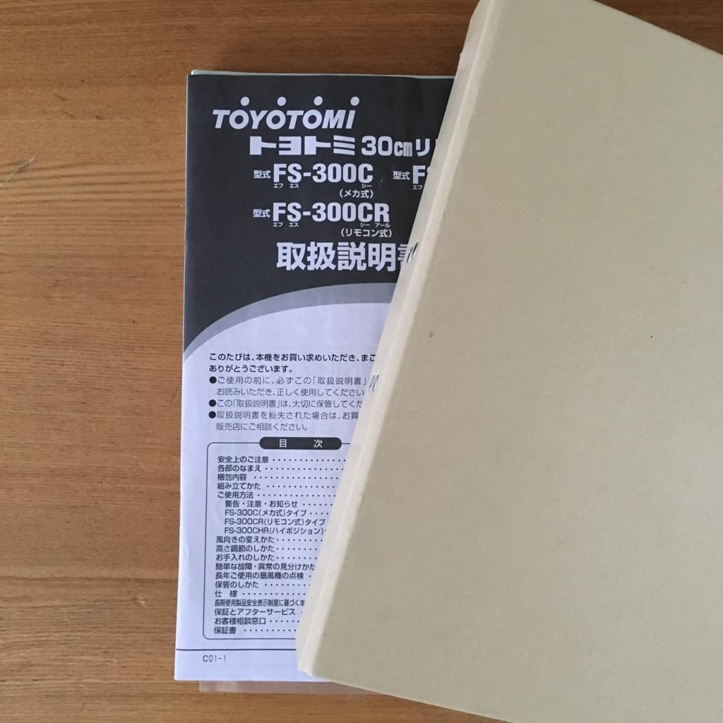 f:id:mono-mono-satomo:20160705165732j:plain