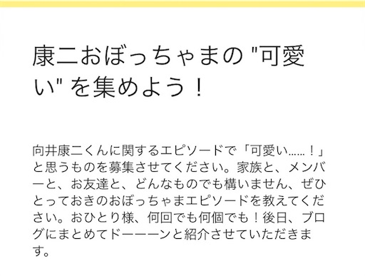 ジャニーさん 向井康二