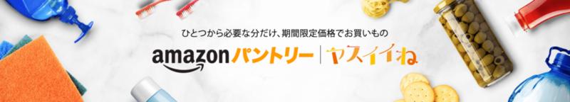 yasuiine0826_pmp_desktop_billboard1500x270-_cb281497260_