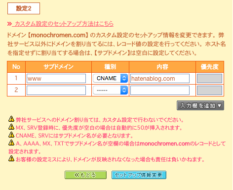 f:id:mono_kuro:20161107215407p:plain