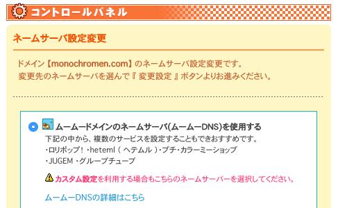 f:id:mono_kuro:20161107215420p:plain