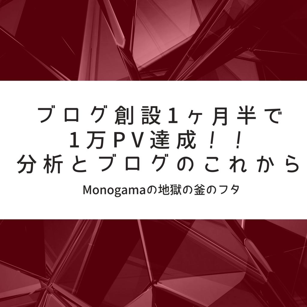f:id:monogama:20170819124202j:plain