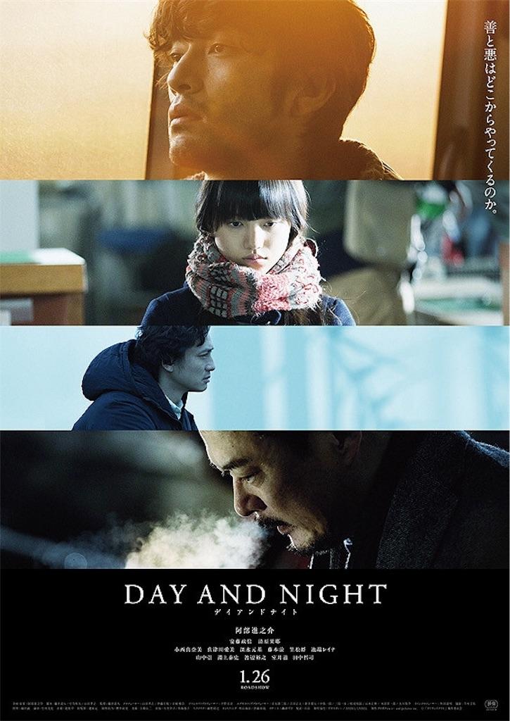 絶賛!映画『DAY AND NIGHT(デイアンドナイト)』ネタバレ感想&考察 ...