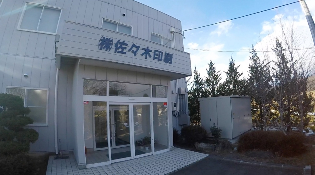 株式会社佐々木印刷