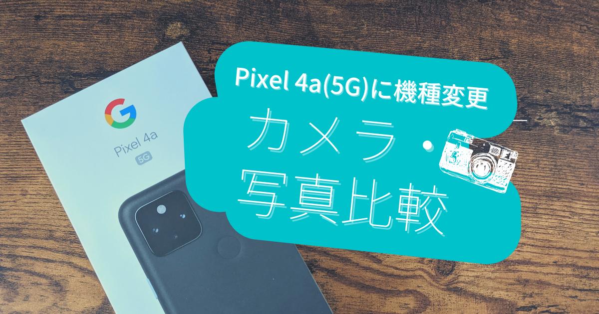 Pixel 4a(5G)に機種変更【カメラ・写真比較】
