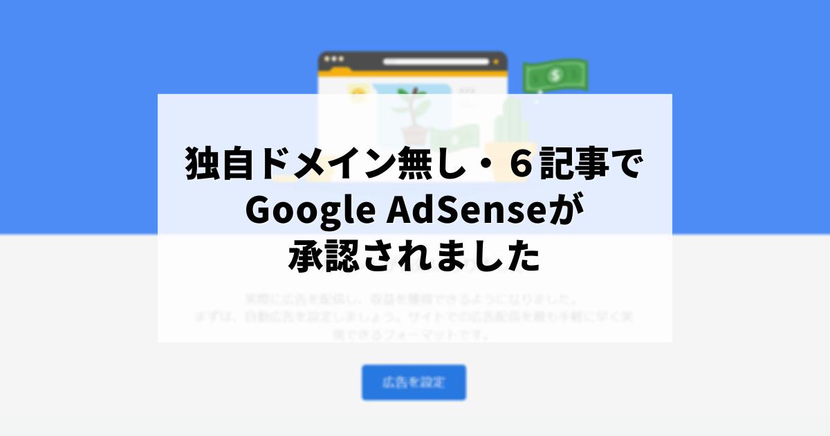 独自ドメイン無し・6記事で、Google AdSenseが承認されました