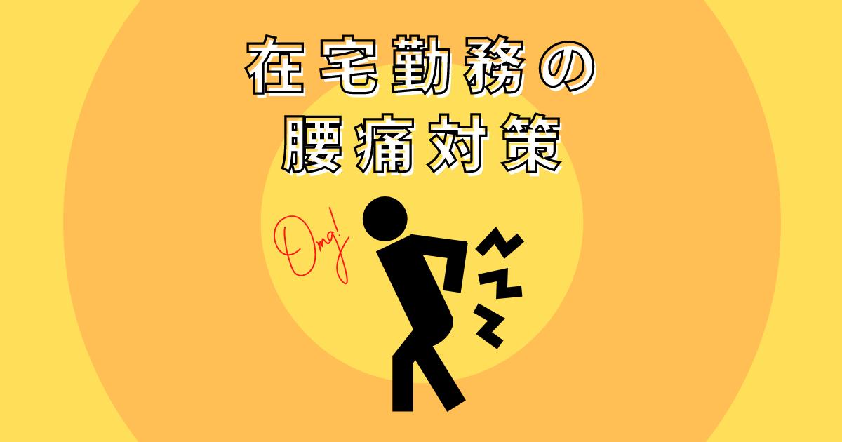 在宅勤務の腰痛対策