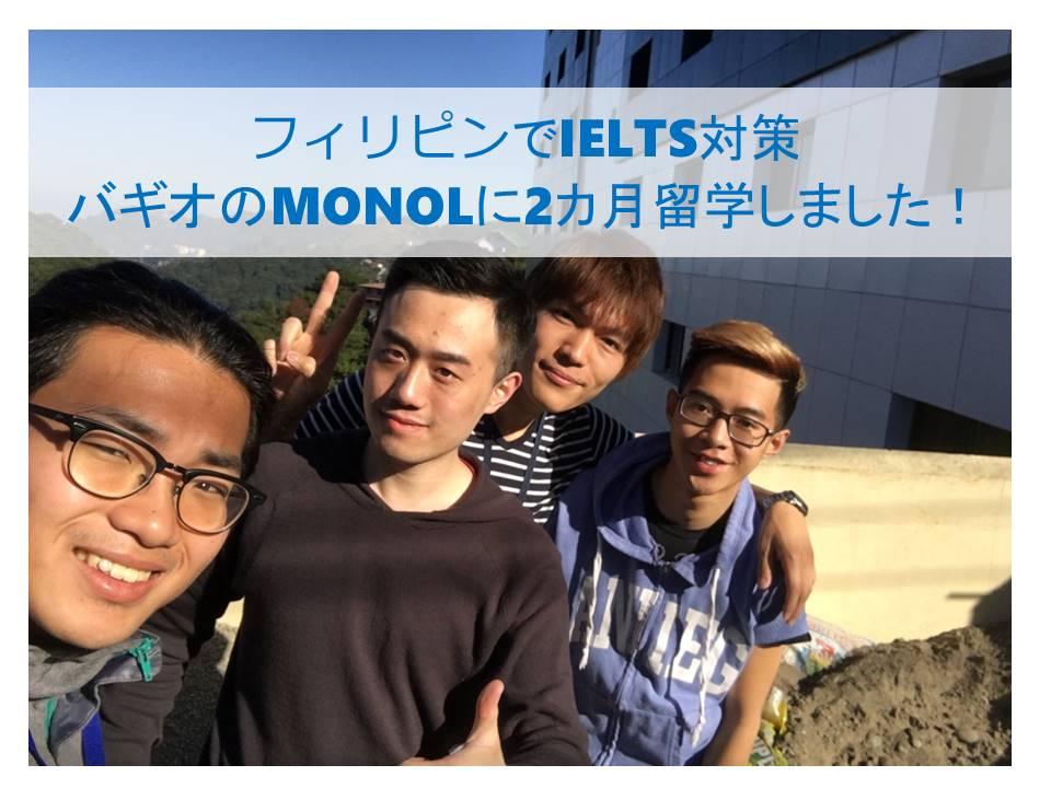 f:id:monol-baguio:20181116114736j:plain