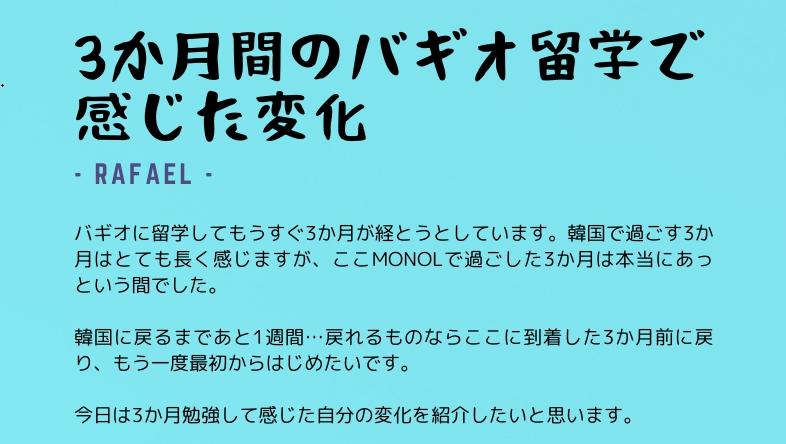 f:id:monol-baguio:20201113104551j:plain