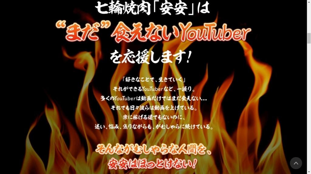 底辺YouTuberを応援する、焼肉安安のキャンペーン