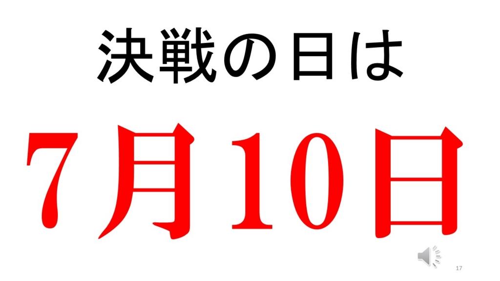 f:id:monoshirin:20160618220513j:plain