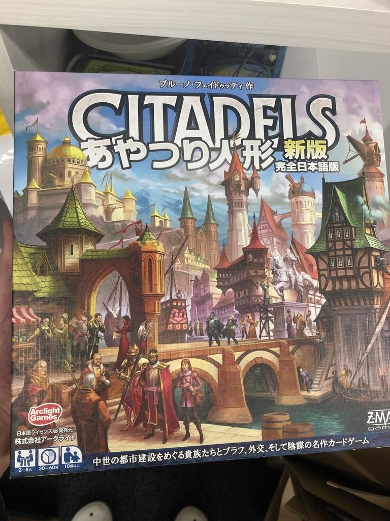 f:id:monoxer_boardgame:20181203200645j:plain