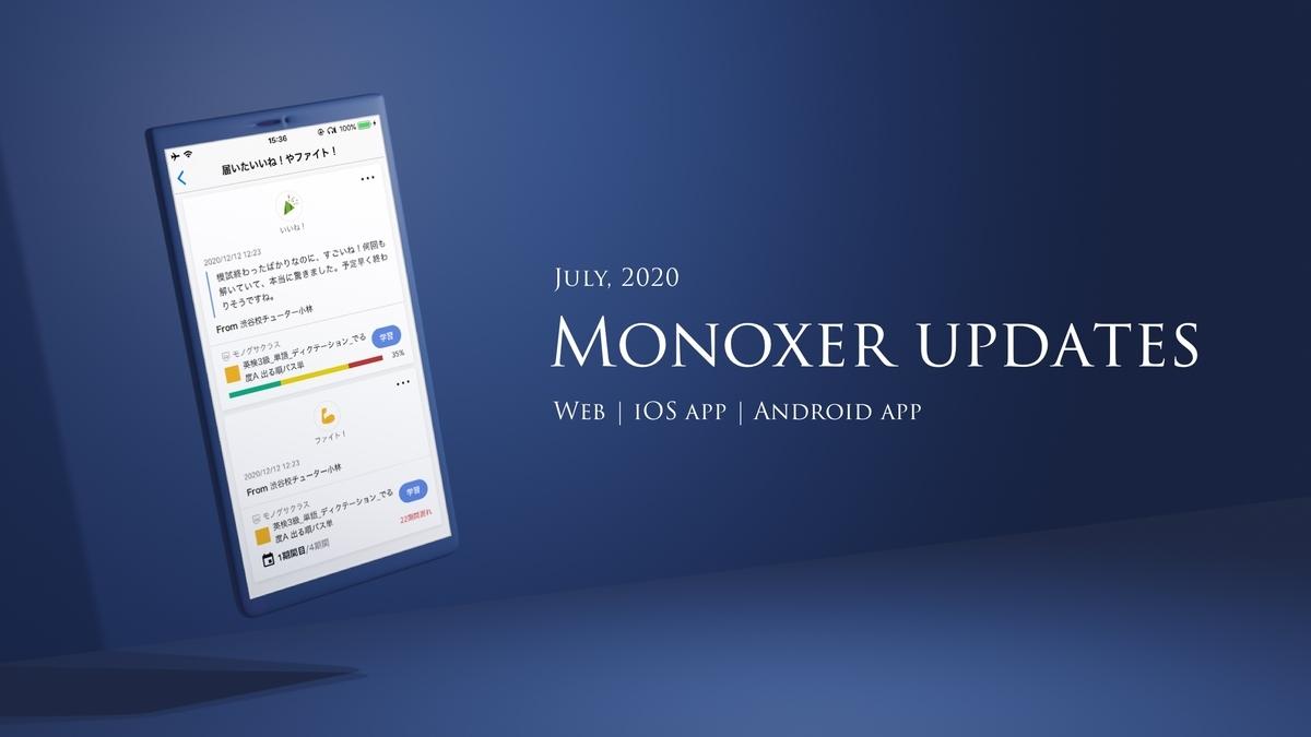 f:id:monoxer_staff:20200727211410j:plain