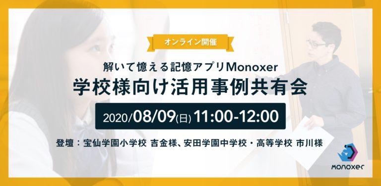 f:id:monoxer_staff:20200727220436j:plain