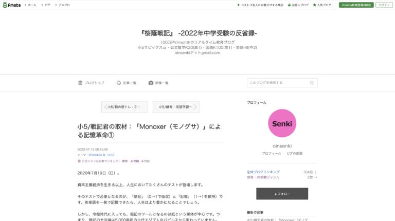 f:id:monoxer_staff:20200727221352p:plain